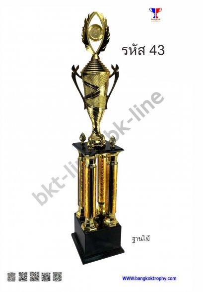 ถ้วยรางวัลโทรฟี่ 4 เสา รหัส 43