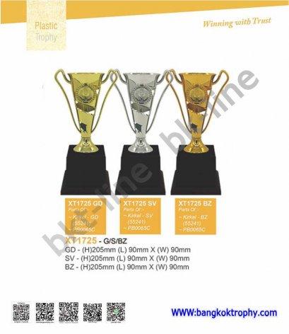 ถ้วยรางวัลพลาสติก XT1725   ชุบสีทอง สีเงิน สีทองแดง