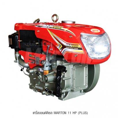 เครื่องยนต์ดีเซล Marton 11 แรงม้า (DIESEL ENGINE) รุ่น 110 (PLUS)