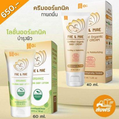 Organic Baby Skin Cream & Organic Calming Baby Lotion