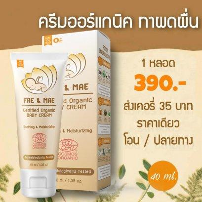 Fae & Mae Organic Baby Skin Cream 1 tube.