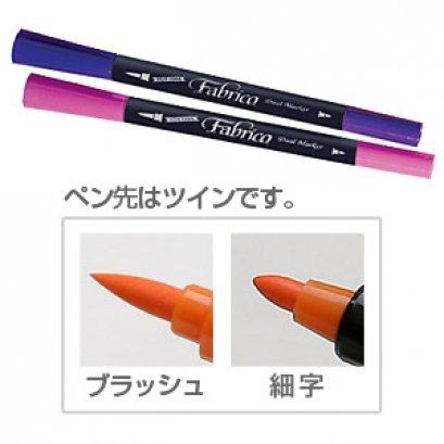 Fabrico Marker ปากกาเขียนผ้า โปรดเลือกที่ต้องการ