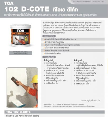 TOA D-cote 102