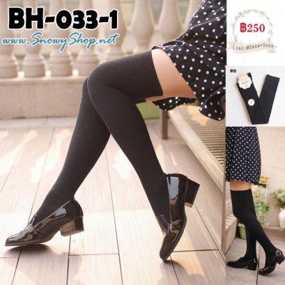 [PreOrder] [BH-033-1] ถุงเท้ายาวสีดำกันหนาว [*พร้อมส่ง F] [BH-033-1] ถุงเท้ายาวสีดำกันหนาว