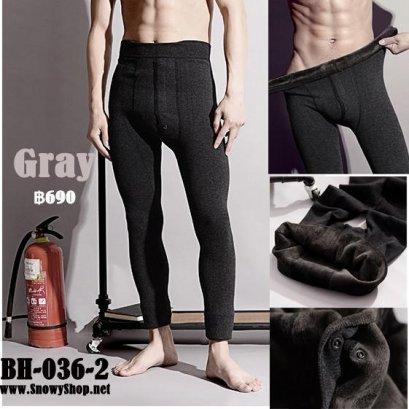 [พร้อมส่ง] [BH-036-2] BH ลองจอนซับขนกันหนาวชายสีเทาเข้ม รุ่นนี้ผ้านุ่มมากใส่กันหนาวติดลบได้เลย แนะนำค่ะ