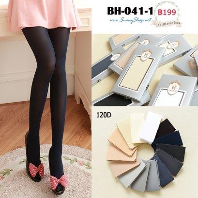 [พร้อมส่ง] [BH-041-1] BH เลกกิ้งถุงน่องสีดำ ความหนา 120D เนื้อเนียนอย่างดี
