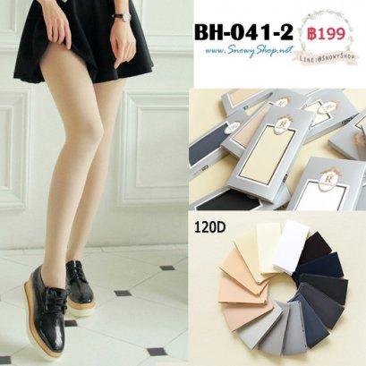 [พร้อมส่ง] [BH-041-2] BH เลกกิ้งถุงน่องสีครีม ความหนา 120D เนื้อเนียนอย่างดี