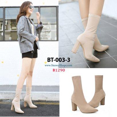 [พร้อมส่ง 36,37,38,39,40] [BT-003-3] Boots รองเท้าบู๊ทสั้นสีครีม ด้านในเท้าซับขนบางๆกันหนาว ผ้าข้อเท้าไม่ซับขน ส้นหนาสูง สวยมากๆ