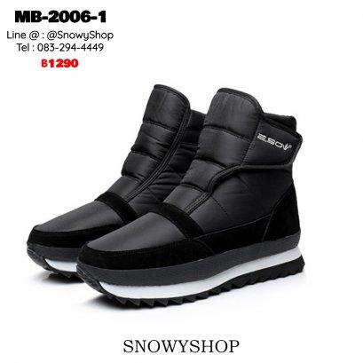 [พร้อมส่ง 35,36,37,38,39,40,41,42,43,44] [MB-2006-1] รองเท้าบูทสโนว์สีดำ กันน้ำ ซับขนกันหนาวด้านใน ใส่เล่นหิมะได้ พื้นมีดอกยางหนากันลื่นค่ะ