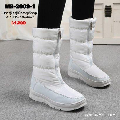 [พร้อมส่ง 36,37,38,39,40,41] [MB-2009-1] Snow Boots รองเท้าบู๊ทลุยหิมะสีขาว แบบซิปหน้า ผ้ากันน้ำ กันหนาว ด้านในซํบขนกันหนาวสีขาว ใส่ติดลบกันหนาวได้