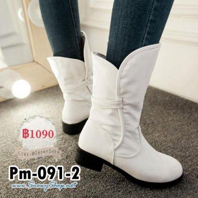 [PreOrder] [Boots] [Pm-091-2] รองเท้าบูทหนังสีขาว ซับขนกันหนาวด้านใน รุ่นนี้พับได้ สไตล์ดี ใส่เดินไม่เมื่อย