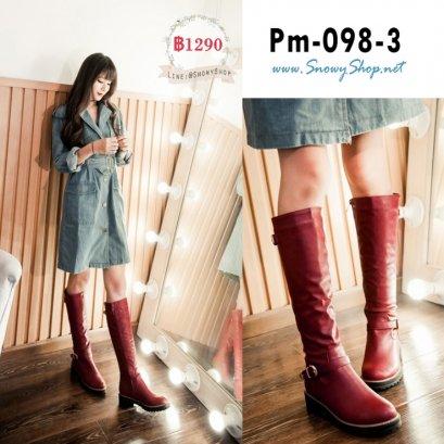 [PreOrder] [Boots] [Pm-098-3] Pangmama รองเท้าบู๊ทยาวสีแดงเป็นบูทหนังยาวใต้เข่า มีซิปข้าง ใส่สบาย พื้นหนา สวยสุดๆ