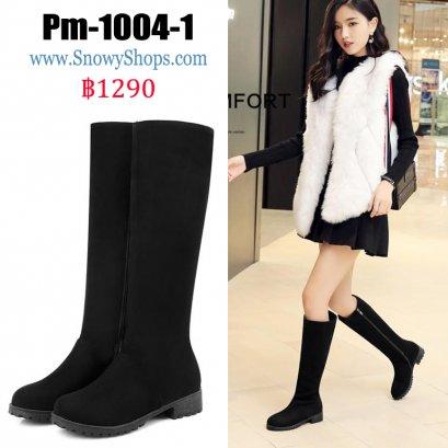 [พร้อมส่ง 36,37,38,39,40,41,42,43,44] [Pm-1004-1]  รองเท้าบู๊ทยาวสีดำ ด้านในซับขนบาง เป็นบูทยาวใต้เข่า มีซิปรูดง่าย พื้นหนาเดินหิมะได้