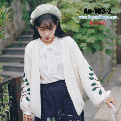 [พร้อมส่ง] [An-103-2] เสื้อคลุมคาร์ดิแกนสีครีม ปลายแขนปักลายใบไม้ ผ้าหนานุ่มมาก ใส่กันหนาว
