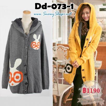 [PreOrder] [Coat] [Dd-073-1] DDG เสื้อไหมพรมกันหนาวหนาสีเทาลายกระต่ายใส่แว่น ซับขนหนาด้านในทั้งตัวมีหมวกฮู้ด