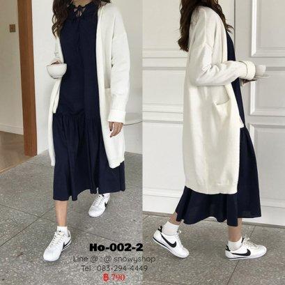 [พร้อมส่ง] [Ho-002-2]  เสื้อคลุมคาร์ดิแกนสีขาว เป็นเสื้อไหมพรมยาวกันหนาว มีกระเป๋าสองข้าง ผ้าเนื้อนุ่ม คุณภาพดี