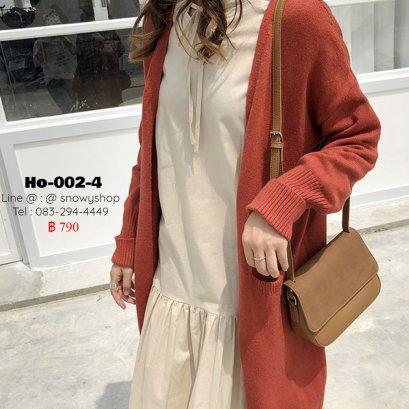 [พร้อมส่ง] [Ho-002-4]  เสื้อคลุมคาร์ดิแกนสีน้ำตาล เป็นเสื้อไหมพรมยาวกันหนาว มีกระเป๋าสองข้าง ผ้าเนื้อนุ่ม คุณภาพดี
