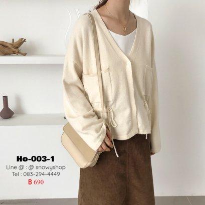 [พร้อมส่ง] [Ho-003-1]  เสื้อคลุมคาร์ดิแกนสีครีม ผ้าไหมพรมเนื้อนุ่มมาก มีกระเป๋าหน้าสองข้าง และเชือกผูกเอว