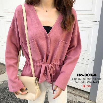 [พร้อมส่ง] [Ho-003-4]  เสื้อคลุมคาร์ดิแกนสีชมพู ผ้าไหมพรมเนื้อนุ่มมาก มีกระเป๋าหน้าสองข้าง และเชือกผูกเอว