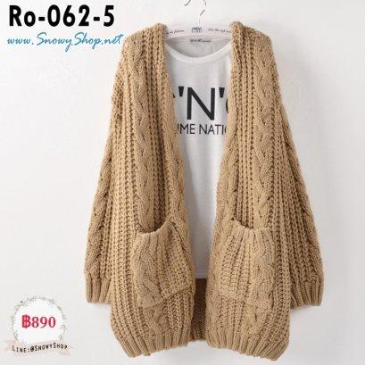 [PreOrder] [Knit] [Ro-062-5] เสื้อคลุมไหมพรมถักสีน้ำตาล  มีกระเป๋าหน้าสองข้าง ผ้าหนาใส่คลุมสวย