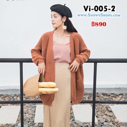 [PreOrder] [Vi-005-2]  เสื้อคลุมไหมพรมสีน้ำตาล ปลายแขนเสื้อจั้ม มีกระเป๋าหน้าสองข้างน่ารักมากๆ ผ้าหนานุ่มกันหนาวค่ะ