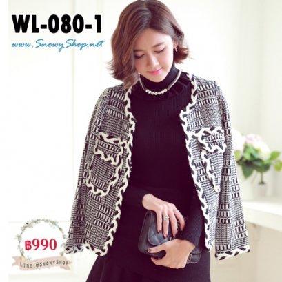 [พร้อมส่ง] [เสื้อคลุมไหมพรม] [WL-080-1] เสื้อคลุมไหมพรมสีดำถักลาย ใส่คลุมกันหนาวเก๋ๆ