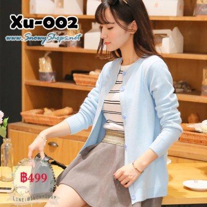 [*พร้อมส่ง F] [Xu-002] เสื้อคลุมไหมพรมสีฟ้าอ่อน เสื้อไหมพรมคลุมยาว กระดุมหน้าผ้านุ่มมากๆค่ะ