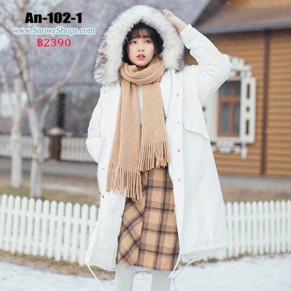 [พร้อมส่ง F] [An-102-1] เสื้อโค้ทยาวสีขาวกันหนาว ด้านในบุกันหนาวอย่างดี มีหมวกฮู้ดพร้อมเฟอร์ (เฟอร์ถอดได้) ใส่กันหนาวติดลบเล่นหิมะได้