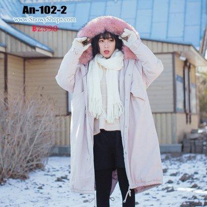 [พร้อมส่ง F] [An-102-2] เสื้อโค้ทยาวสีชมพูกันหนาว ด้านในบุกันหนาวอย่างดี มีหมวกฮู้ดพร้อมเฟอร์ (เฟอร์ถอดได้) ใส่กันหนาวติดลบเล่นหิมะได้