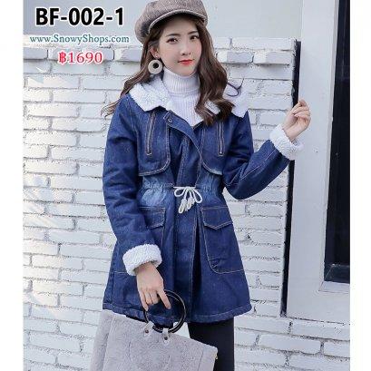 [พร้อมส่ง M,L,XL,2XL,3XL] [BF-002-1] เสื้อโค้ทยีนกันหนาวสียีนเข้ม โค้ททรงยาว ผ้าเดนิม ด้านในซับขนกันหนาว กระเป๋าสองข้าง มีหมวกฮู้ด