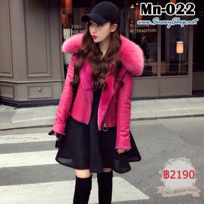 [พร้อมส่ง M,L] [Mn-022] เสื้อแจ๊คเก็ตโค้ทกันหนาวสีชมพูบานเย็น เป็นโค้ทหนังกลับ ด้านในซับขนกันหนาว พร้อมขนเฟอร์ชมพูถอดได้ค่ะ