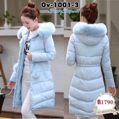 [PreOrder][Ov-1001-3] Down Jackets เสื้อโค้ทขนเป็ดสีฟ้า ผ้าฝ้ายร่มซับขนเป็ดกันหนาวใส่ลุยหิมะ ติดลบกันหนาวได้ดี พร้อมขนเฟอร์ฟรุ้งฟริ้งค่ะ