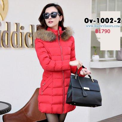 [พร้อมส่ง 2XL,3XL,4XL,5XL] [Ov-1002-2] Down Jackets เสื้อโค้ทขนเป็ดสีแดง ผ้าฝ้ายร่มซับขนเป็ดกันหนาวใส่ลุยหิมะ พร้อมขนเฟอร์ถอดไม่ได้ หมวกฮู้ดถอดได้ค่ะ