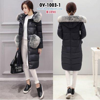 [พร้อมส่ง S ] [Ov-1003-1] Down Jackets เสื้อโค้ทขนเป็ดสีดำ ผ้าฝ้ายร่มซับขนเป็ดกันหนาวใส่ลุยหิมะ พร้อมขมเฟอร์ถอดได้ ดีไซน์แต่งขนเฟอร์ที่กระเป๋าสองข้าง