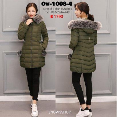 [พร้อมส่ง M,L,XL,2XL,3XL] [Ov-1008-4] Down Jackets เสื้อโค้ทขนเป็ดสีเขียว ผ้าฝ้ายร่มซับขนเป็ดกันหนาวใส่ลุยหิมะ ซิปด้านหน้า กระเป๋าสองข้างมีปอมๆ พร้อมขนเฟอร์สีดำ