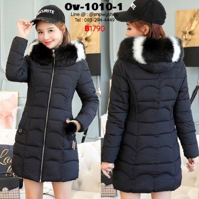 [พร้อมส่ง M,L,XL,2XL,3XL] [Ov-1010-1] Down Jackets เสื้อโค้ทขนเป็ดสีดำ ผ้าฝ้ายร่มซับขนเป็ดกันหนาวใส่ลุยหิมะ ซิปด้านหน้า กระเป๋าสองข้าง พร้อมขนเฟอร์สีขาวสลับดำถอดได้