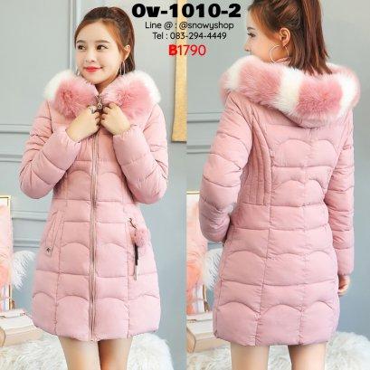 [พร้อมส่ง M,L,XL,2XL,3XL] [Ov-1010-2] Down Jackets เสื้อโค้ทขนเป็ดสีชมพู ผ้าฝ้ายร่มซับขนเป็ดกันหนาวใส่ลุยหิมะ ซิปด้านหน้า กระเป๋าสองข้าง พร้อมขนเฟอร์สีขาวสลับชมพูถอดได้