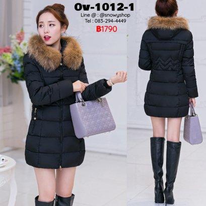 [พร้อมส่งM,L,XL,2XL,3XL,4XL] [Ov-1012-1] Down Jackets เสื้อโค้ทขนเป็ดสีดำ กันหนาวใส่ลุยหิมะ ซิปด้านหน้า กระเป๋าสองข้าง พร้อมขนเฟอร์สีน้ำตาลถอดได้