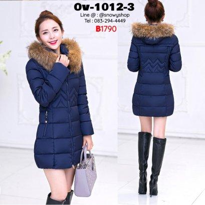 [พร้อมส่งM,L,XL,2XL,3XL,4XL] [Ov-1012-3] Down Jackets เสื้อโค้ทขนเป็ดสีน้ำเงิน กันหนาวใส่ลุยหิมะ ซิปด้านหน้า กระเป๋าสองข้าง พร้อมขนเฟอร์สีน้ำตาลถอดได้