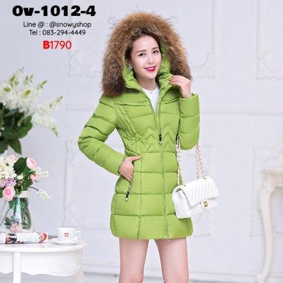 [พร้อมส่งM,L,XL,2XL,3XL,4XL] [Ov-1012-4] Down Jackets เสื้อโค้ทขนเป็ดสีเขียว กันหนาวใส่ลุยหิมะ ซิปด้านหน้า กระเป๋าสองข้าง พร้อมขนเฟอร์สีน้ำตาลถอดได้