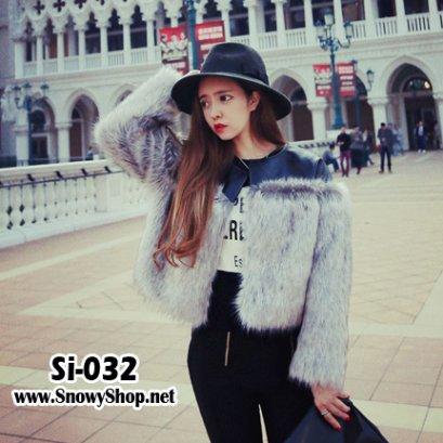 [*พร้อมส่ง S,M] [Si-032] เสื้อโค้ทกันหนาวผ้าหนังแต่งด้วยขนเฟอร์สีน้ำตาลด้านนอก สไตล์ชิค ไม่ซ้ำใครแน่นอนค่ะ