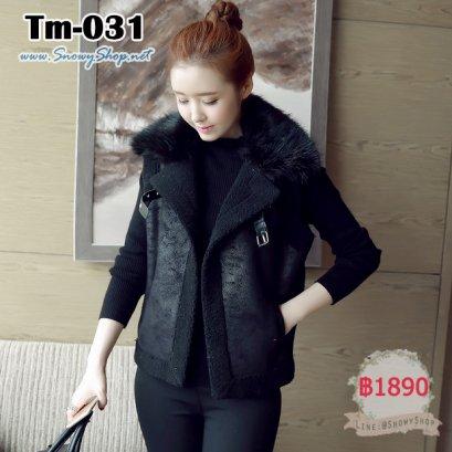 [พร้อมส่ง M,L,XL] [Tm-031] เสื้อโค้ทกั๊กหนังกลับสีดำ พร้อมเฟอร์ขนสีดำ เฟอร์ถอดได้ค่ะ