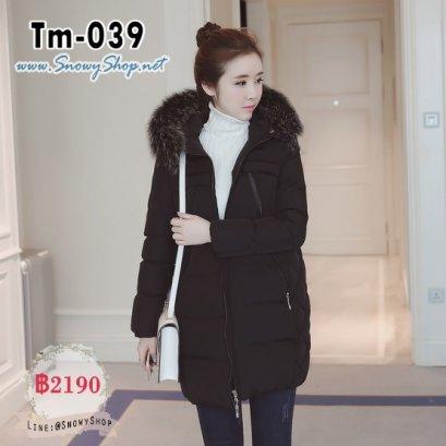 [PreOrder] [Tm-039] เสื้อโค้ทขนเป็ดกันหนาว โค้ทสีดำมีหมวกฮู้ด เฟอร์สีดำสวยนุ่มฟูมาก แต่งซิปด้านหน้ายาว กันหนาวใส่ติดลบค่ะ