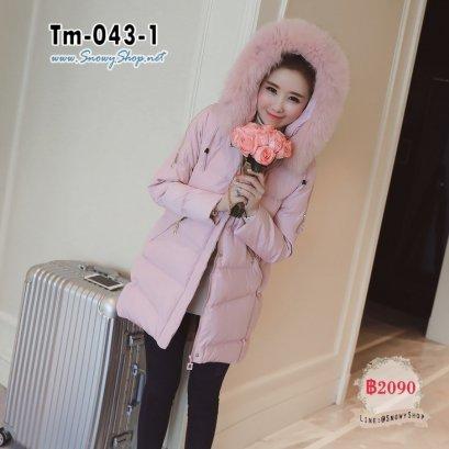 [PreOrder] [Tm-043-1] เสื้อโค้ทกันหนาวขนเป็ดสีชมพู มีฮู้ดขนเฟอร์สีชมพูหวานน่ารัก มีกระเป๋าซิปหน้า ใส่กันหนาวติดลบได้
