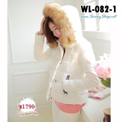 [PreOrder] [Down Jacket] [WL-082-1] เสื้อโค้ทกันหนาวสีขาว พร้อมหมวกฮู้ดแต่งขนเฟอร์สีน้ำตาล มีกระเป๋าหน้าสวยงามใส่ติดลบได้เลยค่ะ