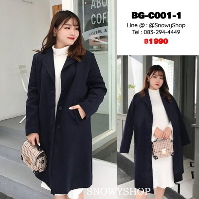 [พร้อมส่ง XL,2XL,3XL,4XL] [BG-C001-1] เสื้อโค้ทสูทกันหนาวไซด์ใหญ่สีน้ำเงิน กรมท่า รุ่นคอปก ผ้าวูลอย่างดี มีบุกันหนาวด้านใน กระเป๋าสองข้าง ทรงคลาสสิค