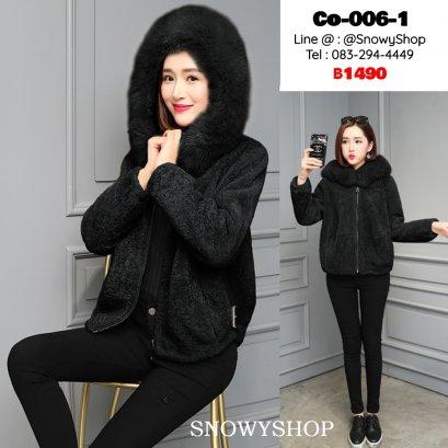 [พร้อมส่ง S,M,XL,2XL,3XL] [Co-006-1] เสื้อโค้ทกันหนาวขนเฟอร์สีดำ ขนหนานุ่ม ซิปหน้า หมวกฮู้ดกันหนาวแต่งขนเฟอร์ฟรุ่งฟริ้ง