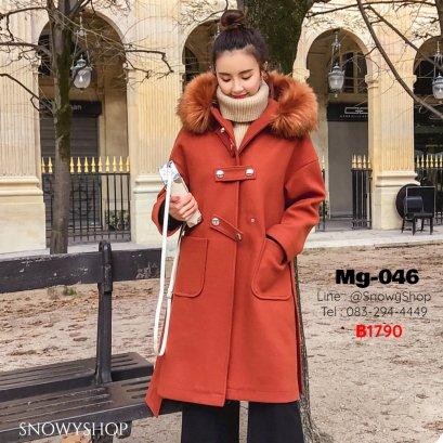 [พร้อมส่ง S.L] [Mg-046] เสื้อโค้ทกันหนาวสีน้ำตาลอิฐ โค้ทผ้าวูลกันหนาว มีหมวกฮู้ด (เฟอร์ถอดได้) มีกระเป๋าสองข้าง  พร้อมผ้าผูกเอว สไตล์