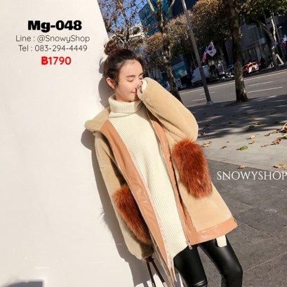 [พร้อมส่ง S,M,L] [Mg-048] เสื้อโค้ทกันหนาวสีน้ำตาล มีหมวกฮู้ด ผ้าขนวูลกันหนาว กระเป๋าแต่งเฟอร์ด้านข้าง ซิปหน้า  สไตล์เกาหลี