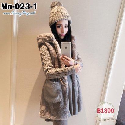 [พร้อมส่ง L,XL] [Mn-023-1] เสื้อโค้ทกันหนาวสีเทามีหมวกฮู้ด โค้ทผ้าไหมพรมถัก แต่งด้านในซับขนนุ่มๆ มีกระเป๋าหน้าสองข้าง พร้อมเชือกผูกเอวค่ะ